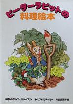 ピーターラビットの料理絵本