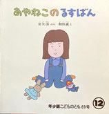 あやねこのるすばん 和田誠 こどものとも年少版69号