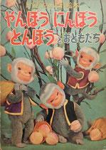 やんぼうにんぼうとんぼうとおともだち トッパンの人形絵本