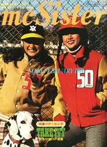 mc Sister エムシー・シスター No.50 1974年2月号