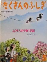 ムクドリの子育て日記 河本祥子 たくさんのふしぎ110号