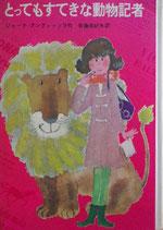 とってもすてきな動物記者 ジャーナ・アングィッソラ 新しい世界の童話シリーズ32