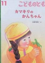 カマキリのかんちゃん   石橋真樹子  こどものとも656号