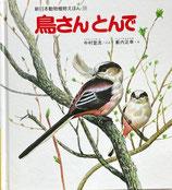 鳥さんとんで 新日本動物植物えほん23 薮内正幸