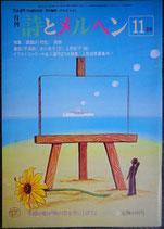 詩とメルヘン 107号  1981年11月号