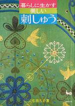 暮らしに生かす美しい刺しゅう 三宅喜久子