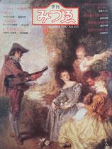 季刊みづゑ 夏 1982年 NO.923 ロココの三つの旋律 ワトー ブーシェ シャルダン
