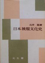 日本被服文化史  元井能