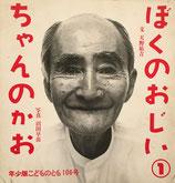 ぼくのおじいちゃんのかお 天野祐吉 こどものとも年少版106号