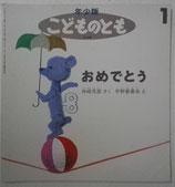 おめでとう  宇野亜喜良 こどものとも年少版238号