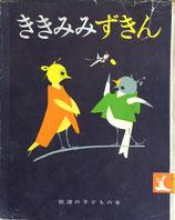 ききみみずきん 初山滋 岩波子どもの本18 昭和31年初版