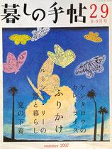 暮しの手帖 第4世紀29号 2007年夏