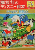 ドナルドの駅長さん 講談社のディズニー絵本コミック版14