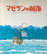 マゼランの航海 ピエロ・ベントゥーラ