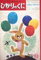おかあさんへのプレゼント ひかりのくに第19巻第5号 昭和39年5月号