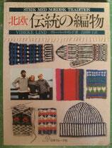 北欧「伝統の編物」古い伝統と新しいホビー ヴィーベーケ・リンド著<sold out>