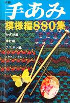 別冊手あみ 模様編880集 昭和50年