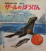 ザールのぼうけん 井口文秀 おはなしチャイルド第30号 昭和52年