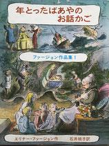 ファージョン作品集 全7巻(7巻欠)6冊セット エリナー・ファージョン