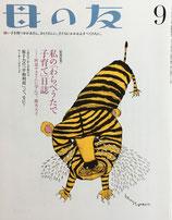 母の友 712号 2012年9月号 私の「わらべうたで子育て」日誌