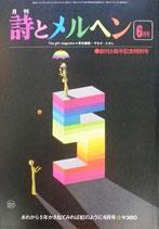 詩とメルヘン 63号  1978年6月号