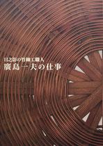 日之影の竹細工職人 廣島一夫の仕事