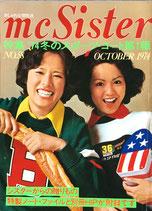mc Sister エムシー・シスター No.58 1974年10月号