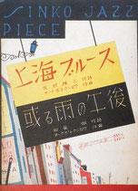 上海ブルース 新興ジャズ楽譜No.11 昭和14年