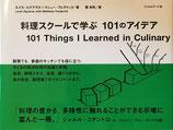 料理スクールで学ぶ101のアイデア