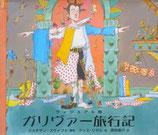 ヴィジュアル版 ガリヴァー旅行記  クリス・リデル