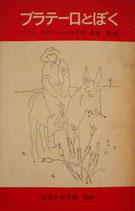 プラテーロとぼく アンダルシアのエレジー ヒメネス 岩波少年文庫3094 1980年