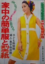 家中の簡単服と型紙 主婦の友1968年8月号付録