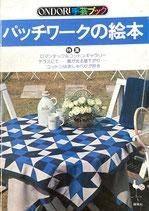 パッチワークの絵本 ONDORI手芸ブック