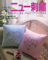 小倉ゆき子のニュー刺繡 染め&刺繍の新しい手芸、ダイ・ステッチワーク作品集