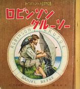 ロビンソン・クルーソー 小田忠 トッパンの絵物語 昭和29年