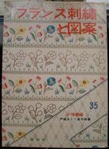 フランス刺繍と図案 35