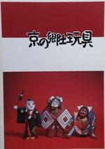 京の郷土玩具 京都府立総合資料館