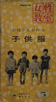 女性教室 お母さんが作る子供服 昭和32年5月号