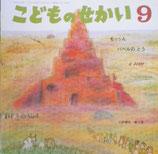 もぅぅんバベルのとう 三好碩也 こどものせかい第61巻第4号