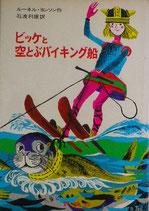 ビッケと空とぶバイキング船 ルーネル・ヨンソン 昭和49年