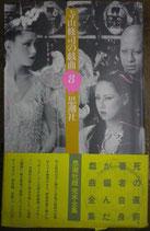 寺山修司の戯曲8  思潮社