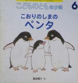 こおりのしまのペンタ 鎌田暢子 こどものとも年少版363号