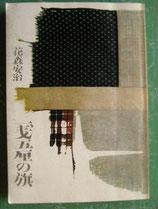 花森安治 一銭五厘の旗<sold out>