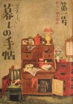 暮しの手帖 第一世紀 創刊号〜100号 揃い