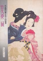 大正期の愛とロマンの世界  竹久夢二展  生誕90年記念