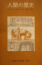 人間の歴史 イリーン,セガール 岩波少年文庫3077 1980年