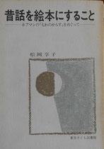 昔話を絵本にすること ホフマンの『七わのからす』をめぐって 松岡享子