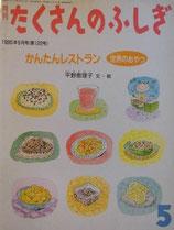 かんたんレストラン 世界のおやつ  平野恵理子   たくさんのふしぎ122号
