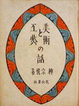 美術と工藝の話 柳宗悦 昭和21年