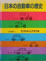 日本の自動車の歴史 山本忠敬 たくさんのふしぎ傑作集